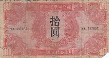 China military banknote 10 yuan (1945) Soviet Red Army Russia P-M33