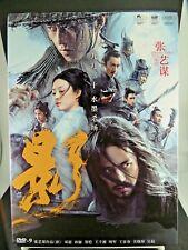 The Shadow (Hong Kong Martial Art Movie) Zhang Yi Mou's Movie