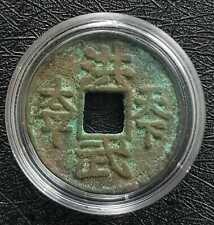 """1368 China Ming Dynasty""""HONG WU""""ReverseTIAN XIA TAI BING Dia 28mm(+1 coin)#D9413"""