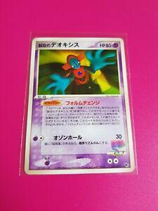 Pokemon Japanese Deoxys Vs Promo 001/019 Lightly Played