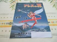 >> ARES NO TSUBASA CAPCOM SHOOT ARCADE ORIGINAL JAPAN HANDBILL FLYER CHIRASHI <<