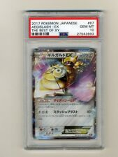 Pokemon PSA 10 GEM MINT Aeglish EX Best Of XY BOXY Japanese Card 87/171