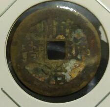"""China """"Wu Di Shun Zhi"""" Bronze Coin 顺治右户"""