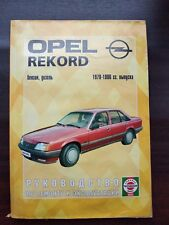 Руководство по эксплуатации, техническому обслуживанию и ремонту Opel Rekord
