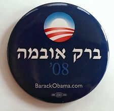 Official OBAMA 2008 Hebrew Campaign Button / Pin