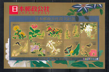 Japan stamps 2003 SC#2853 Inauguration of Japan Post, sheet, mint, NH