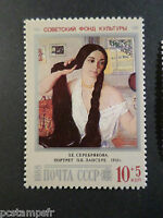 RUSSIE 1988, timbre 5543, TABLEAU LANSERE, PAINTING, neuf**, MNH STAMP