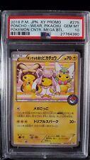 PSA 10 POKEMON PONCHO COSPLAY PIKACHU PROMO JAPANESE 275/XY-P  2016 CARD SET
