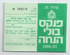 Shekem  Discount Stamp Coupon Booklet Zahal IDF Israel 1986/87 old army