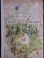 1963 SILENT WORLD Romanian Stories in RUSSIAN by Emil GARLEANU Vintage Kids Book