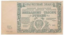 1921 Soviet Russia 50000 Rubles Banknote Currency P.116a Soviet Arm VF+