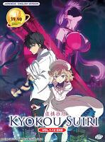 KYOKOU SUIRI - COMPLETE ANIME TV SERIES DVD BOX SET (1-12 EPIS)