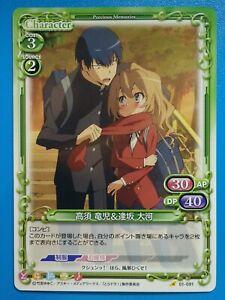 Toradora Tiger X Dragon Cute Waifu Anime Trading Card Precious Memores 01-091