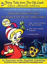 Buratino. Cippolino. The Boy from Napoli. (DVD NTSC)FAST SHIPPING!!!