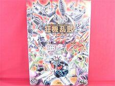 Mazinger Z series 40th anniversary official encyclopedia 'Kyoukiranbu' book
