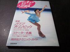 FIGURE SKATER Photo book 2000 Japan  Ilia Kulik Katarina Wit Alexander Fadeev