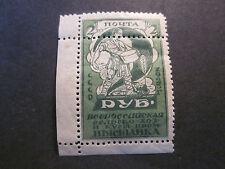 Briefmarken Russland Sowjetunion - 1923 - MiNr.225A postfrisch* mit Falz