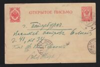RUSSIA ESTONIA  1902 3k POSTAL STATIONERY CARD PSKOV TO ST PETERSBURG
