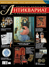 ANTIQUES ARTS & COLLECTIBLES MAGAZINE #111 Nov2013_ЖУРН. АНТИКВАРИАТ №111 Нояб13