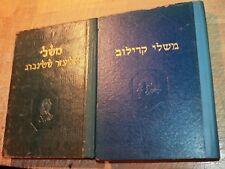 Hebrew or Yiddish Fables poetry Eliezer Steinbarg 1954 & Ivan Krylov 1963 Israel