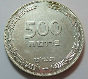 Israel Uncirculated Silver 500 Pruta 1949, KM 16