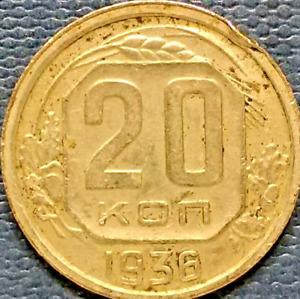 Soviet Russia USSR CCCP 20 Kopeks 1936 reeded edge 3.6 grams weight