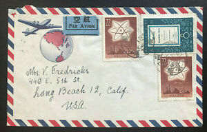 1958 China PRC Stamps Air Mail on Cover to USA