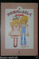 JAPAN Setsuko Tamura book: Shoujo Jidai ni Yoroshiku