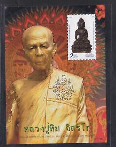 Thailand 2016 MNH  SS Luang Pu Tim, wat Lahanrai