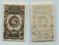 Russia USSR 1946 SC 1100 mint . f8367