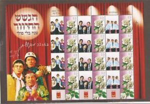 "Israel 2008 Gashash Chiver ""My Stamp"" Full Sheet"