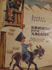 Vintage Russian children Book E . Gurtuev '' Book about Hassan '' 1976 .