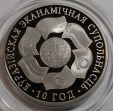 1 ROUBLE RUBLE 2010 EurAsEC The 10th Anniversary BELARUS