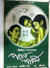 PATHER PANCHALI APU TRILOGY SATYAJIT RAY 1955 ORIGINAL POSTER INDIA -ENG+BENGALI