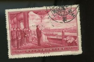 PR China 1959 C71 10th Anniv. of Founding of PRC, postally used