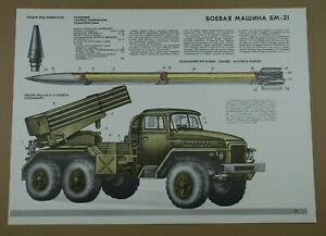 Authentic Soviet Russian Weapon Poster GRAD Missile Launcher ZIL HEAVY TRUCK