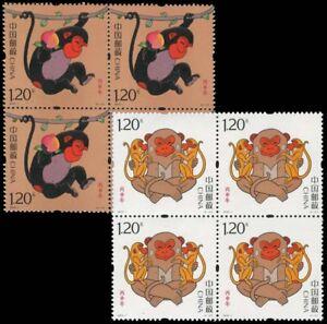 CHINA 2016 -1 China New Year Zodiac of Monkey Stamps BLK4