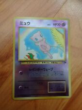 RARE REV HOLO JAPANESE MEW SOUTHERN ISLANDS PROMO POKEMON CARD NEAR MINT