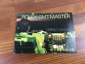 Rolex GMT-Master Booklet in Chinese 595.59  7.1995 + FREE SHIPPING