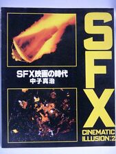 SFX Cinematic Illusion Vol.2 Photo Book 1984 Shinji Nakako
