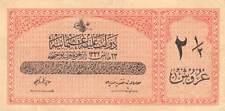 Turkey  2 1/2  Piastres  23.3.1332  P 86  Series O  Circulated Banknote LHJ15