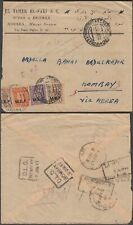 ETHOPIA - 1946 COVER FROM ASMARA TO BOMBAY, INDIA