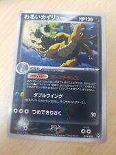 V.Rare 1st Edit Japanese Pokemon Team Rocket Returns DARK DRAGONITE 014/020 Holo