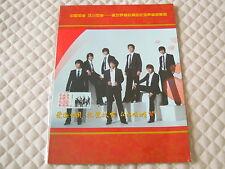 Super Junior M China Sichuan Earthquake Charity Stamp RARE 2009 Donghae Kyuhyun