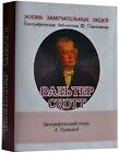 """Mini 3"""" moderne Livre Walter Scott Histoire russe Biographie Miniature cadeau"""