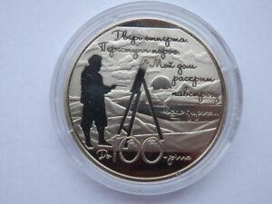 2013 #12 Ukraine Coin 5 UAH House of a Poet  M.Voloshin's House