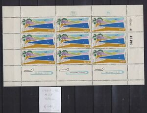 ! Israel 1960-1962.  Full Sheet Air Mail  Stamp. YT#A27 . €141.00!