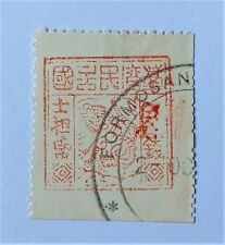 #Formosa (Taiwan) Stamp/1895 (Tiger, Black Flag), 50 cash, Die III, GENUINE(保真)!