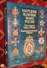 Chest Regiment Badges IMPERIAL Russia HUGE HARDBOUND REFERENCE 672 pp COLOR PICS