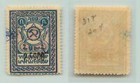 Armenia 1922 SC 317 used . e6821